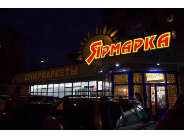 """Освещение магазинов """"Ярмарка"""""""